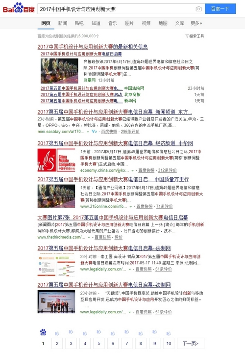 全媒体关注 全产业链呼唤 手机设计大赛:呼唤中国工匠
