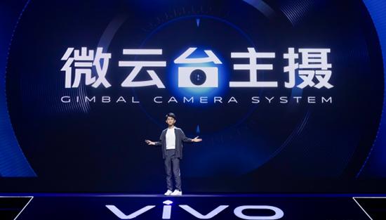 20200601【vivo新闻稿】超感光微云台vivo专业影像旗舰X50系列震撼发布370.png